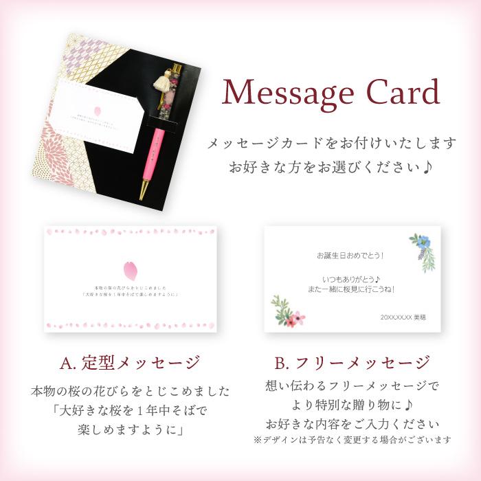 メッセージカード