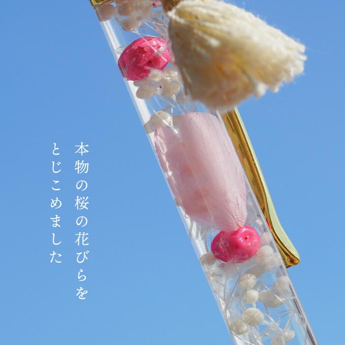 本物の桜の花びらを閉じ込めました
