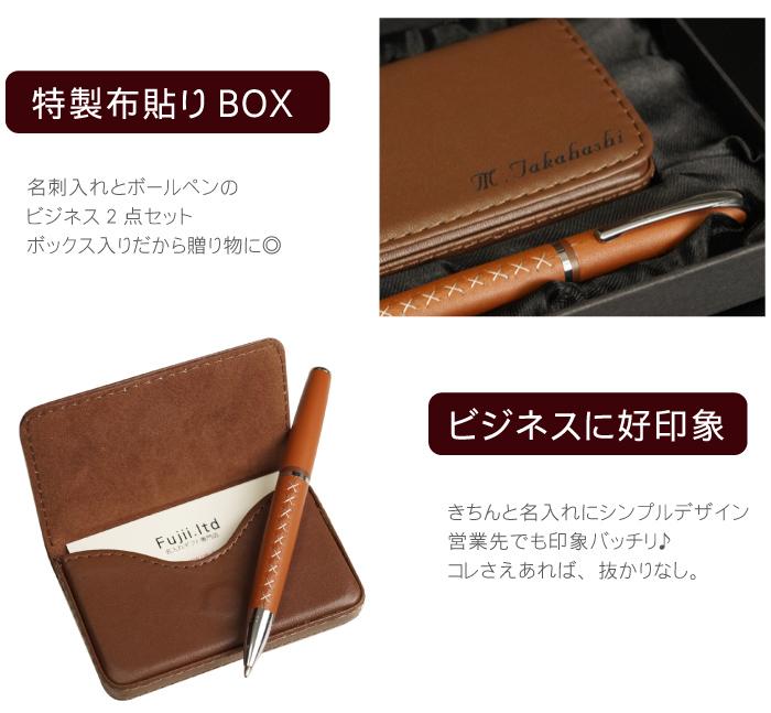 特性布張りBOX