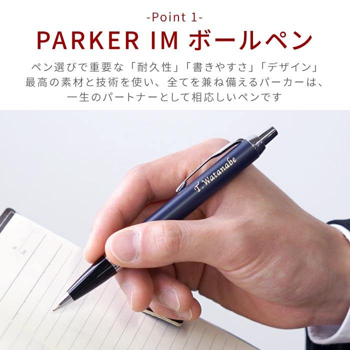 PARKER IMボールペン