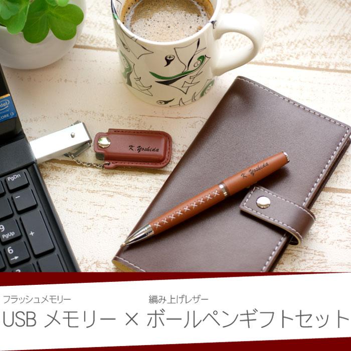 USBボールペンセット