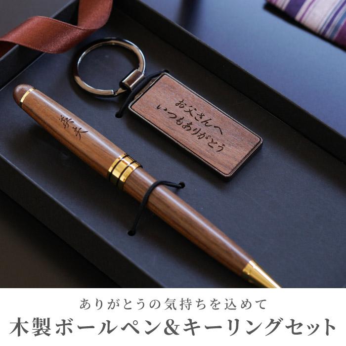 木製ボールペン・リーリングセット