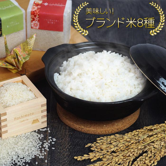 美味しいブランド米8種