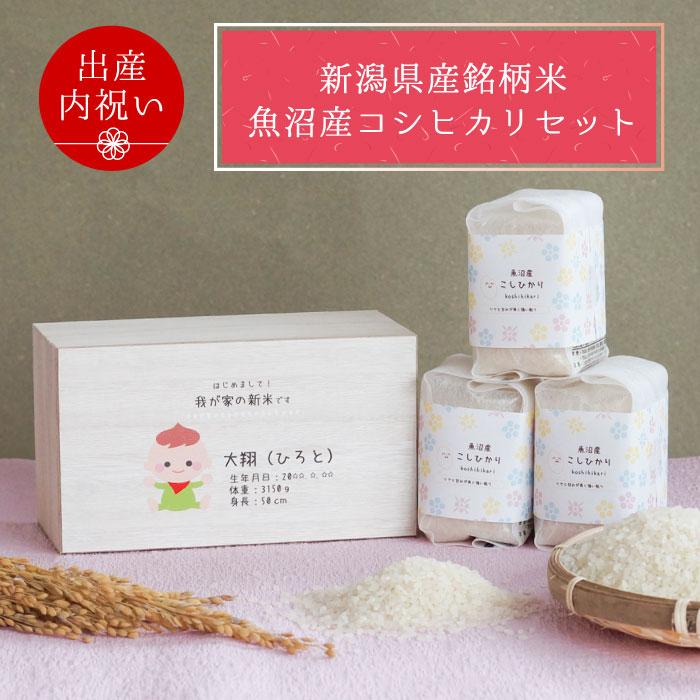 新潟県産銘柄米詰め合わせギフトセット