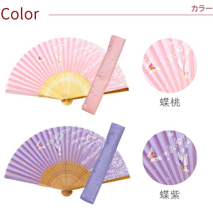 色展開・桃色に蝶の蝶桃、紫に蝶の蝶紫