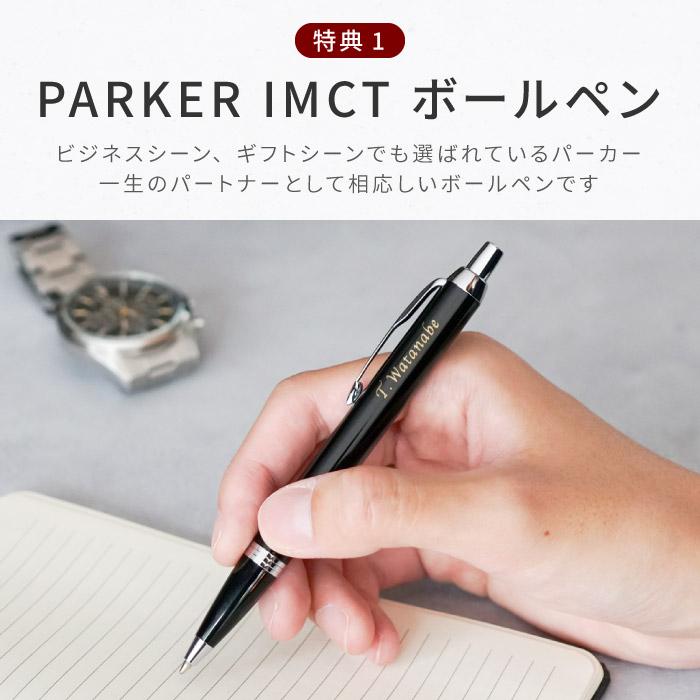 PARKER IMCTボールペン
