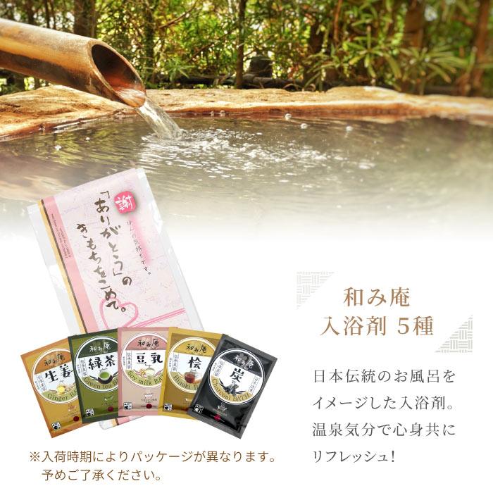 和み庵入浴剤5種