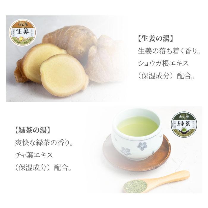 生姜の湯、緑茶の湯