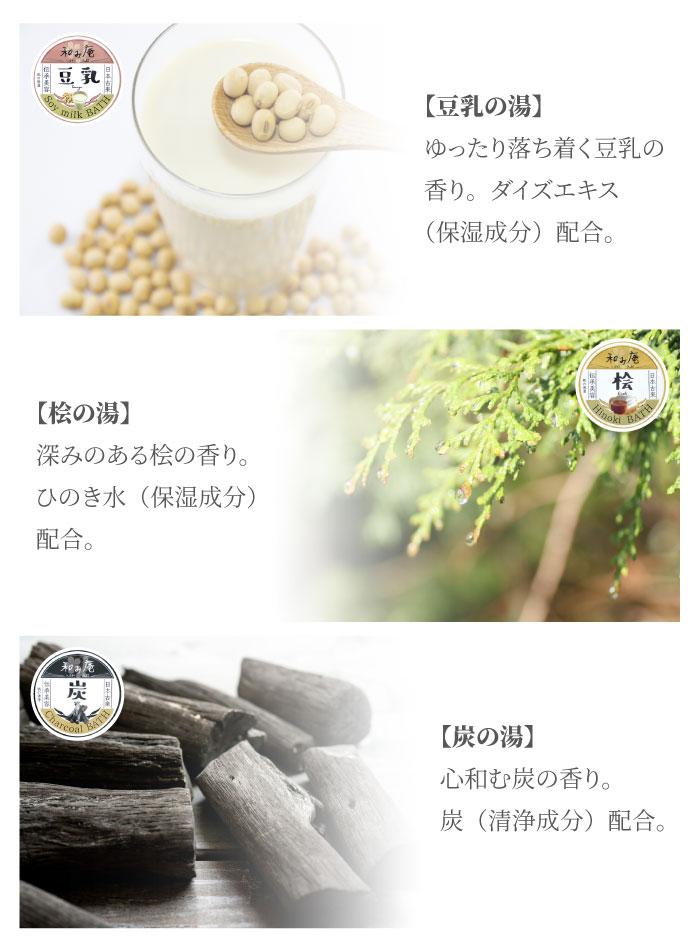 豆乳の湯、桧の湯、炭の湯