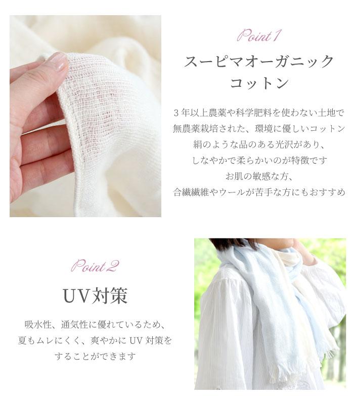 スーピマオーガニックコットン/UV対策