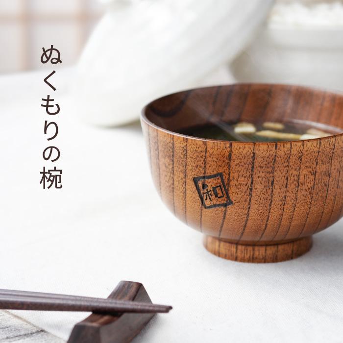 名入れOK木製スープカップ