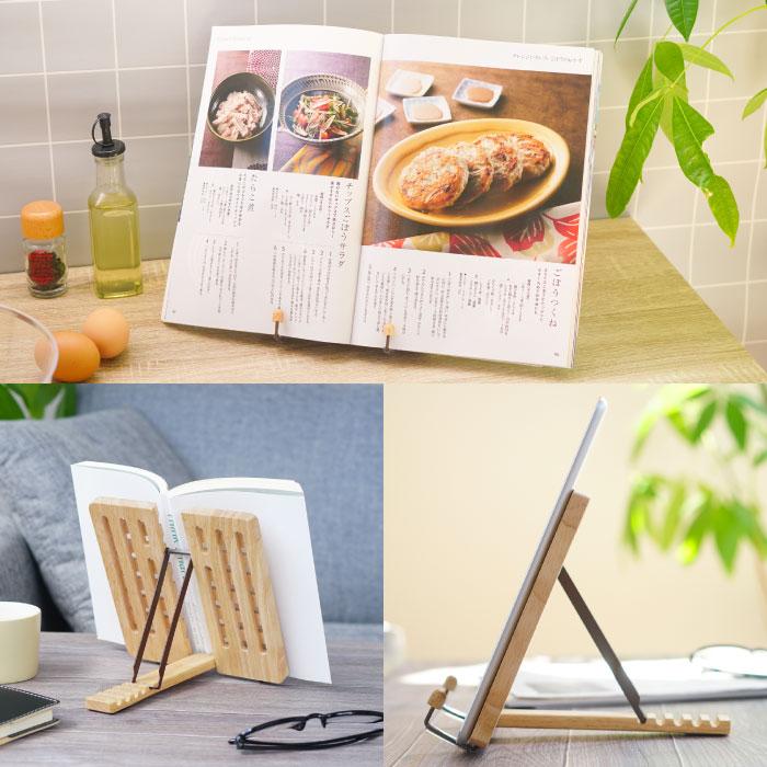 木製ブック・タブレットスタンド
