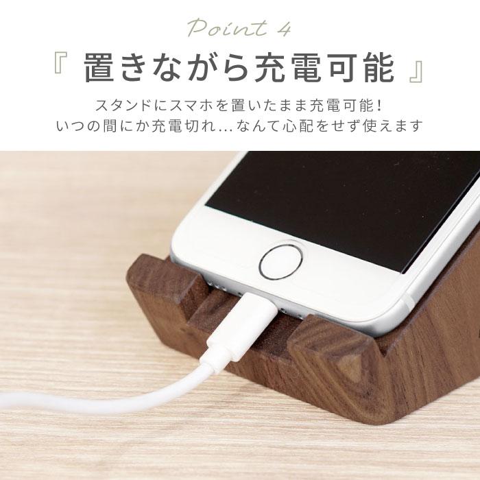 置きながら充電可能