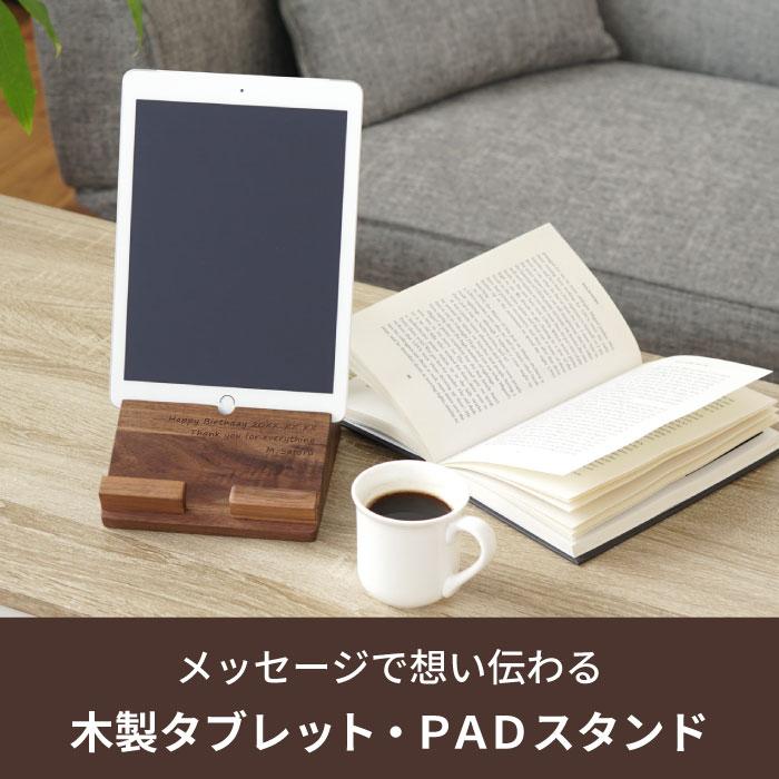 木製タブレット・PADスタンド