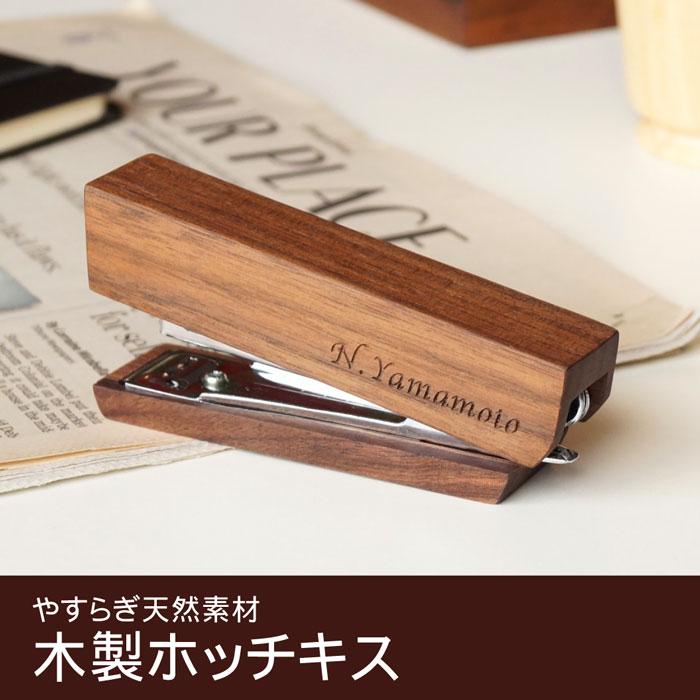木製ホチキス