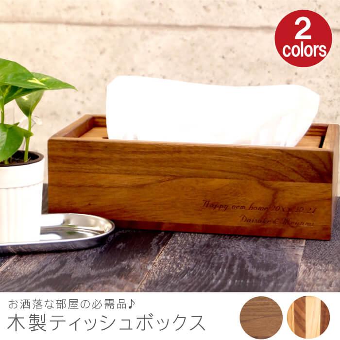 木製ティッシュカバー