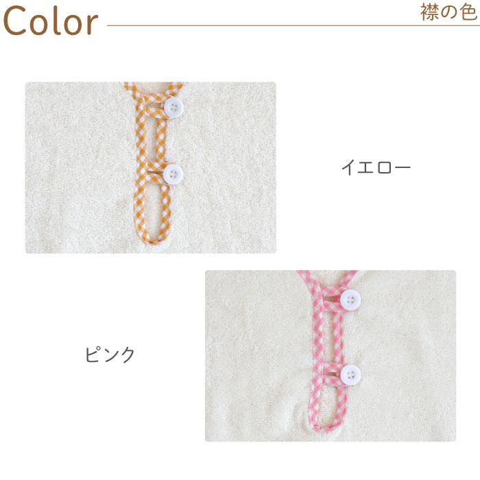 襟の色イエロー、ピンク
