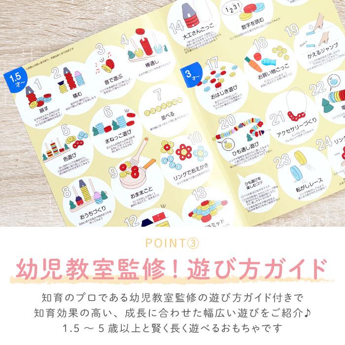 幼児教室監修!遊び方ガイド