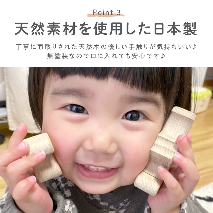 天然素材を使用した日本製