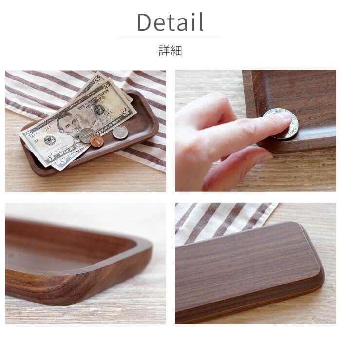 木製キャッシュトレイの詳細
