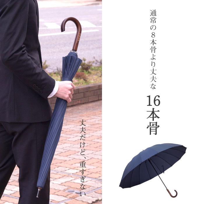 丈夫な16本傘