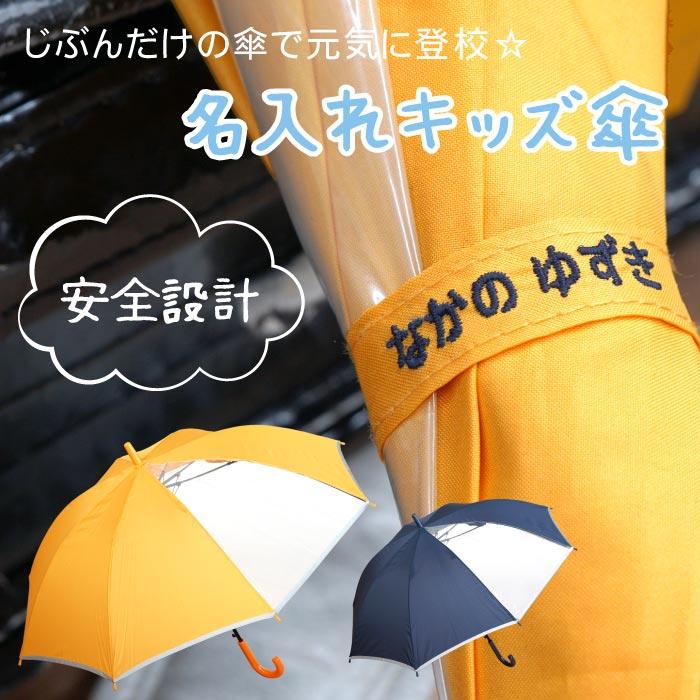 名入れキッズ傘