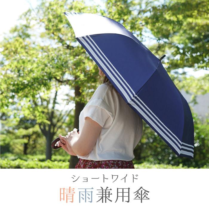 晴雨兼用ショートワイド傘