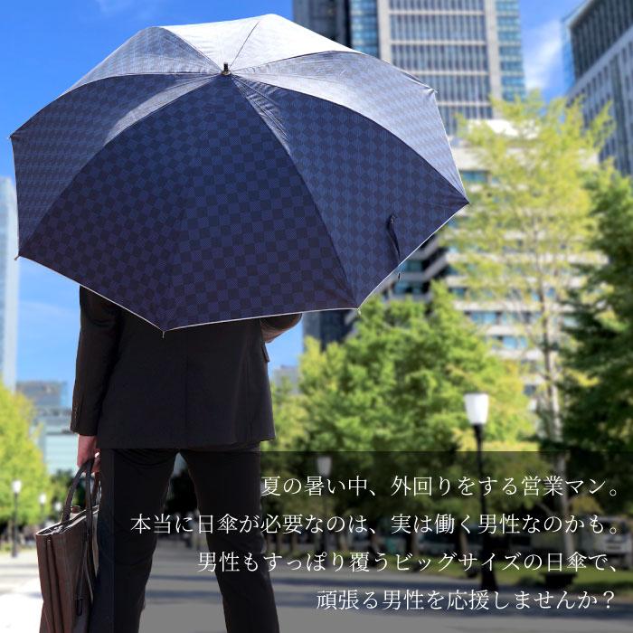 日傘を使用する営業マン