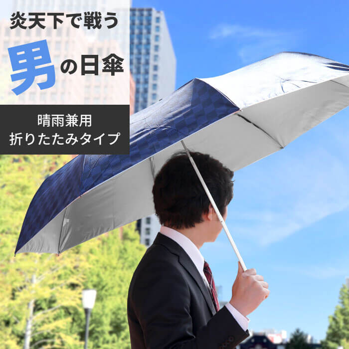 炎天下で戦う男の日傘