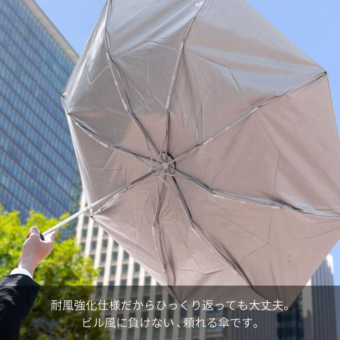 耐風強化仕様だからひっくり返っても大丈夫。ビル風に負けない、頼れる傘です