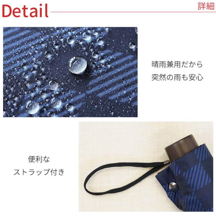 晴雨兼用だから突然の雨も安心、玉留めで傘をスマートに持ち歩けます