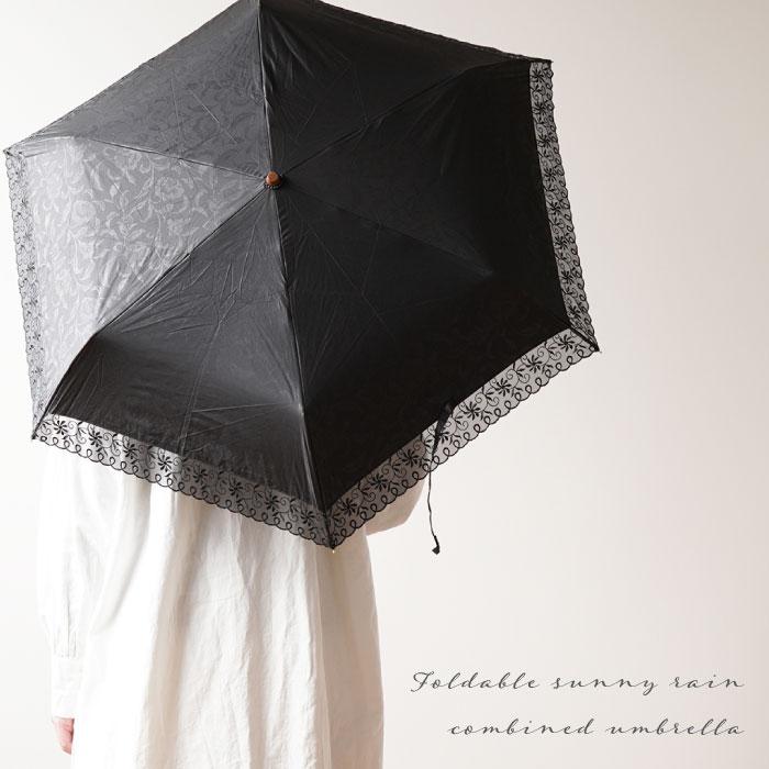 レディース折り畳み日傘