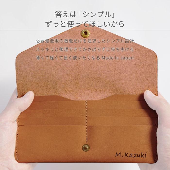 シンプルな長財布