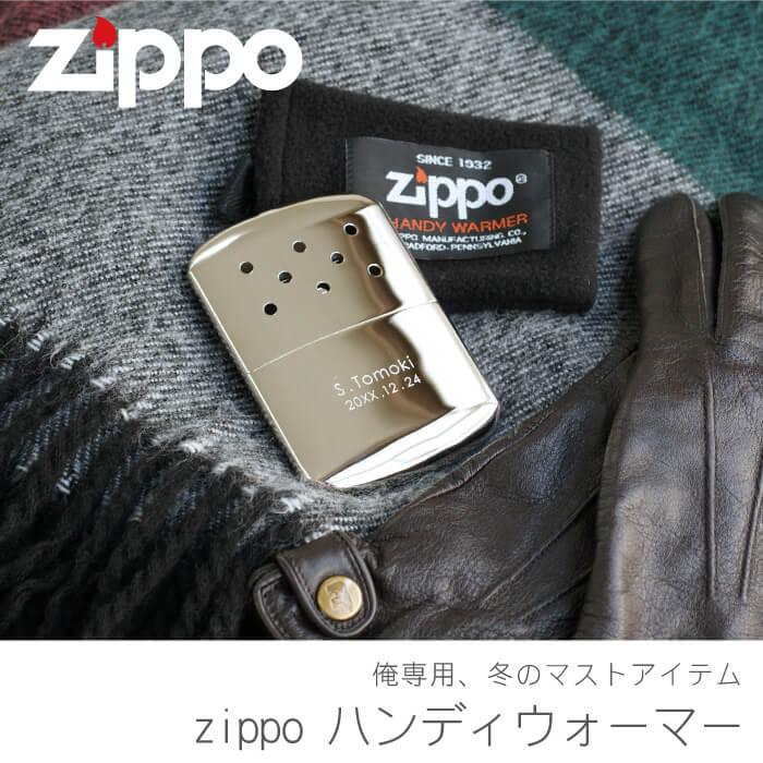 zippoカイロ(ハンディウォ―マ―)