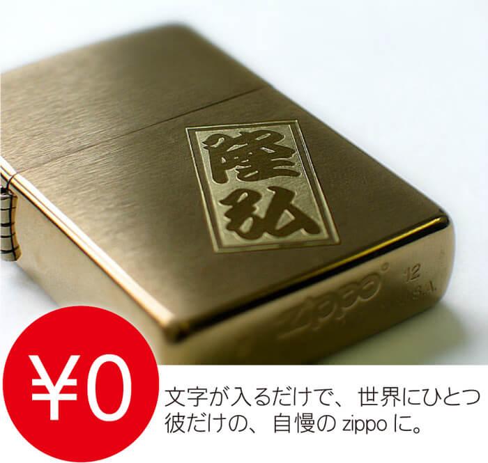 名入れ0円