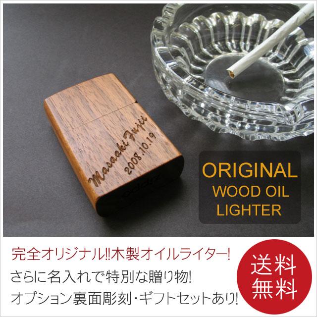 木製オイルライター