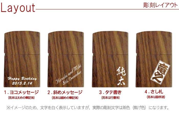 レイアウトも選べる木製オイルライター
