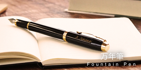 /reco-category-img/fountainpen.jpg