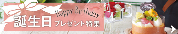 誕生日プレゼント特集へ