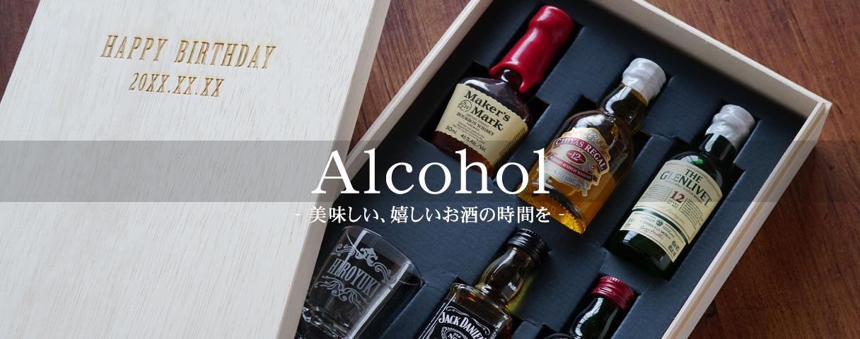 名入れお酒ギフト