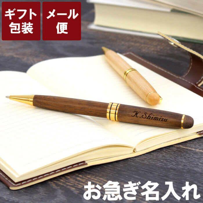名入れオリジナルボールペン[木製]