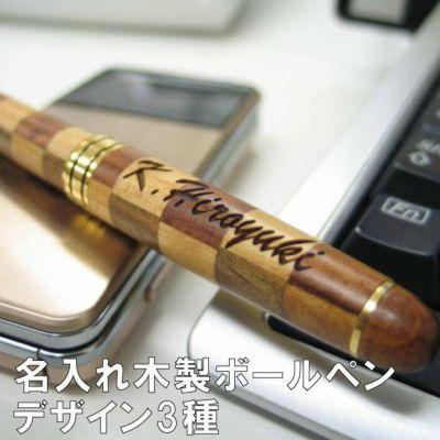 名入れ木製デザインボールペン全3種