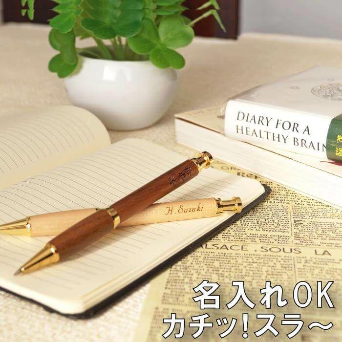 名入れ木製ノック式ボールペン