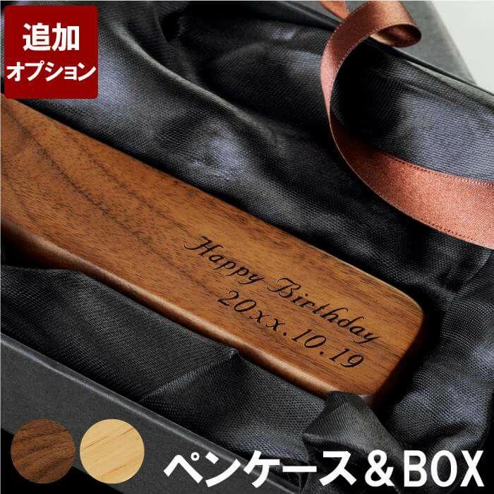 木製・デザイン・ノック式ボールペン/シャーペン専用ペンケース