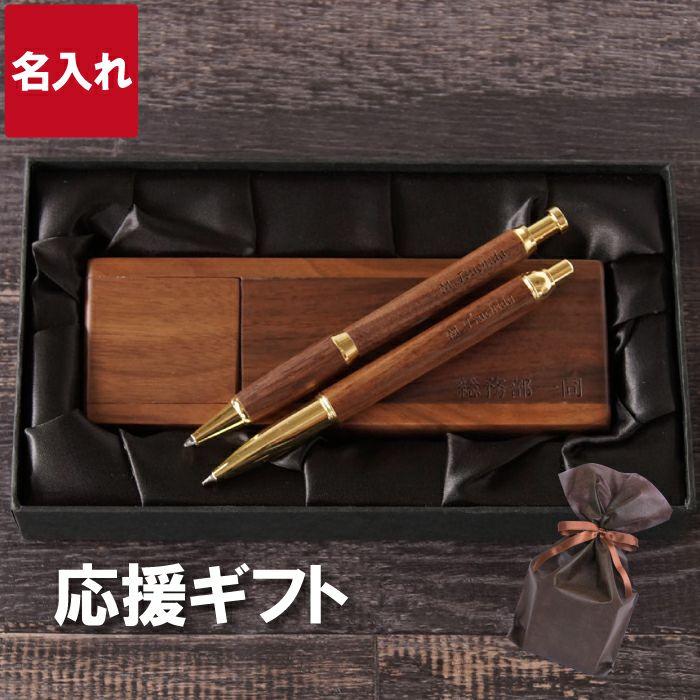木製ボールペン + シャーペン + ペンスタンドギフトセット