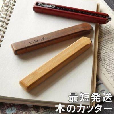 名入れ木製カッター全3種