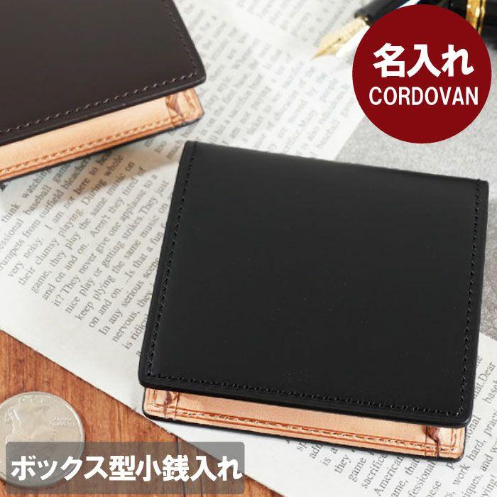 名入れCORDOVANコードバンコインケース