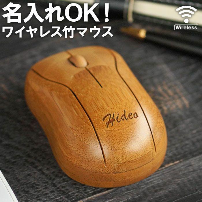 竹製ワイヤレスマウス