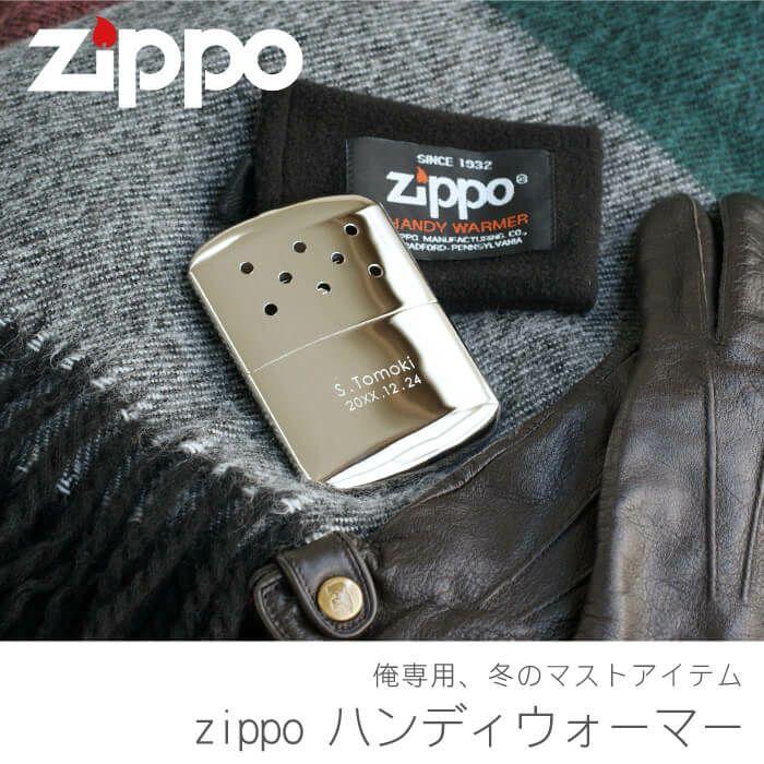 名入れzippoハンディウォーマー携帯カイロ