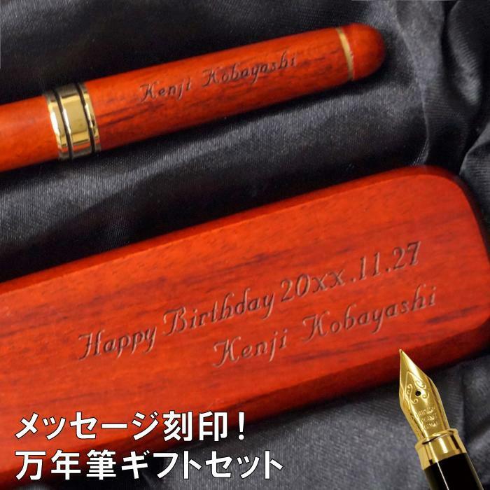 名入れ木製万年筆&ペンケースギフトセットローズウッド